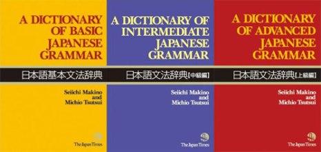 dictionary_of_japanese_grammar